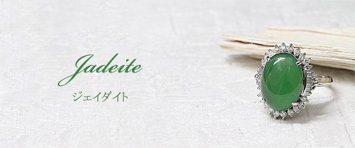 ジェダイト ヒスイ 翡翠 ジェイダイト ジェイド Pt900 リング 推定6.0ct D 0.61ct jadeite【中古】ジェダイト ヒスイ 翡翠 ジェイダイト ジェイド Pt900 リング 推定6.0ct D 0.61ct jadeite【中古】