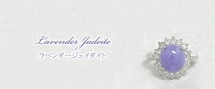 【返品可能】 ラベンダー ジェイダイト Pt900 リング 5.13ct D 1.25ct ラベンダー 翡翠  ラベンダーヒスイ 【中古】【返品可能】 ラベンダー ジェイダイト Pt900 リング 5.13ct D 1.25ct ラベンダー 翡翠 ラベンダー ジェイド ラベンダーヒスイ 【中古】 lavender jadeite 誕生石 5月 ジェダイト