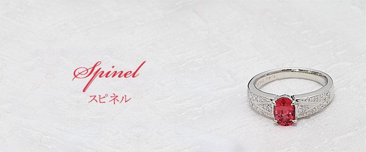 スピネル Pt900 リング 1.48ct D 0.33ct spinel【中古】スピネル Pt900 リング 1.48ct D 0.33ct spinel【中古】