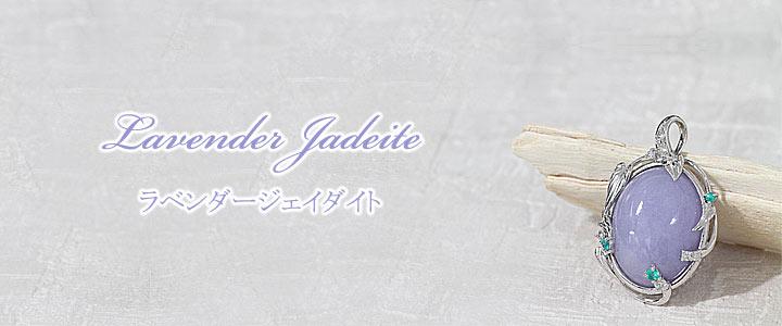 ラベンダー ジェイダイト K18WG ペンダントヘッド 41.03ct TL0.15ct D 0.22 【中古】 lavender jadeite 誕生石 5月ラベンダー ジェイダイト K18WG ペンダントヘッド 41.03ct TL0.15ct D 0.22 ラベンダー 翡翠 ラベンダー ジェイド ラベンダーヒスイ 【中古】 lavender jadeite 誕生石 5月 ジェダイト