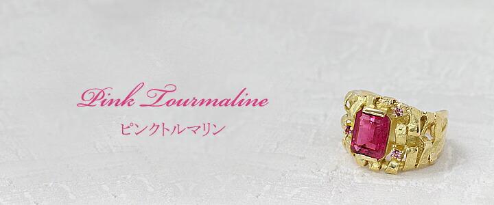ピンク トルマリン トルマリン K18 リング 2.93ct ピンクトルマリン pink tourmaline 【中古】個性的ピンク トルマリン トルマリン K18 リング 2.93ct ピンクトルマリン pink tourmaline 【中古】個性的