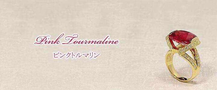 �ԥ� �ȥ�ޥ�� �ȥ�ޥ�� K18 ��� 10.24ct D 1.899 �ԥȥ�ޥ�� pink tourmaline ����š� ����Ū�ԥ� �ȥ�ޥ�� �ȥ�ޥ�� K18 ��� 10.24ct D 1.899 �ԥȥ�ޥ�� pink tourmaline ����š� ����Ū
