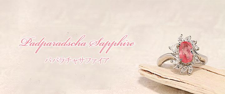 パパラチャ サファイア パパラチア サファイア パパラチャサファイヤ Pt900 リング S 1.40ctD 0.54ct 【中古】パパラチャ サファイア パパラチア サファイア パパラチャサファイヤ パパラチャ Pt900 リング S 1.40ctD 0.54ct padparadscha sapphire 【中古】
