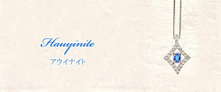 アウイナイト アウイン Pt900/850 ネックレス 0.05ct D0.17ct hauyneアウイナイト アウイン Pt900/850 ネックレス 0.05ct D0.17ct hauyne