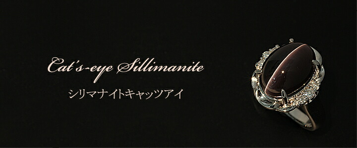 ����ޥʥ��� ����åĥ��� Pt900 ��� ����ޥʥ��� �ե����֥�饤��  10.07ct D 0.18ct sillimanite cat's-eye����šۥ���ޥʥ��� ����åĥ��� Pt900 ��� ����ޥʥ��� �ե����֥�饤�� �ե��֥�饤�� 10.07ct D 0.18ct sillimanite cat's-eye����š�