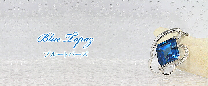 トパーズ ブルートパーズ K18WG ネックレス 23.16ct D 0.07ct Blue topaz【中古】誕生石 11月 大粒 ホワイトゴールドトパーズ ブルートパーズ K18WG ネックレス 23.16ct D 0.07ct Blue topaz【中古】誕生石 11月 結婚16周年記念石 大粒 ホワイトゴールド