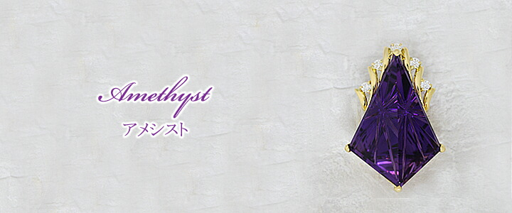 アメシスト アメジスト 紫水晶 クォーツ K18 ペンダントヘッド 【中古】 amethyst 32.20ct D 0.29ctアメシスト アメジスト 紫水晶 クォーツ K18 ペンダントヘッド 【中古】 amethyst 32.20ct D 0.29ct