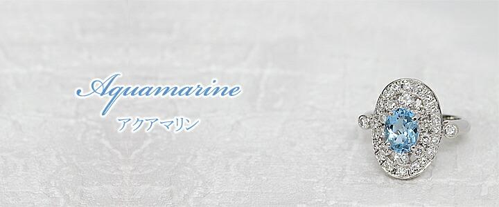 アクアマリン アクワマリン Pt900 リング 1.48ct D0.97ct aquamarine 【中古】アクアマリン アクワマリン Pt900 リング 1.48ct D0.97ct aquamarine 【中古】