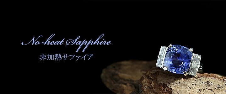 非加熱 サファイア 非加熱サファイア サファイヤ Pt900 リング S 8.040ct D 0.70ct no-heat sapphire【中古】非加熱 サファイア 非加熱サファイア サファイヤ Pt900 リング S 8.040ct D 0.70ct no-heat sapphire【中古】