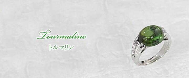 トルマリン グリーントルマリン ベルデライト Pt900 リング T 7.39ct D 0.17ct tourmaline【中古】トルマリン グリーントルマリン ベルデライト Pt900 リング T 7.39ct D 0.17ct tourmaline【中古】