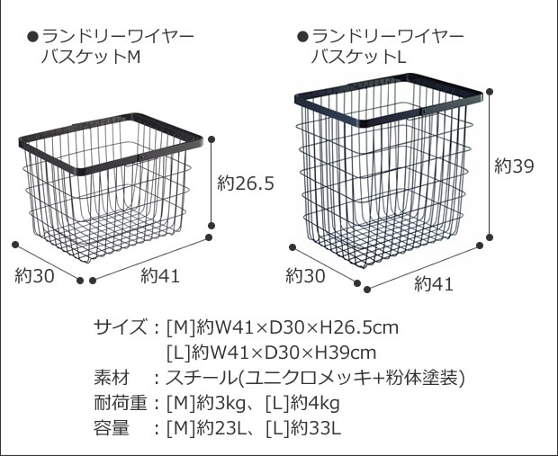 ランドリーワイヤーバスケット & ランドリーワゴンセット tower タワー 山崎実業