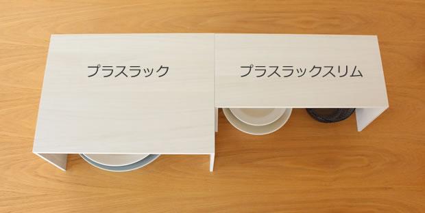プラスラック スリム 木目調 見せる収納 収納ラック 収納棚 コの字ラック ディッシュラック 日本製 ライクイット