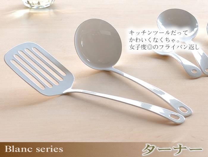 ターナー(白いホーローキッチンツール・Blancブランシリーズ)