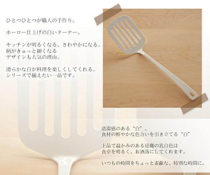 ターナー(白いホーローキッチンツール・Blancブランシリーズ)カワイイ白いターナー