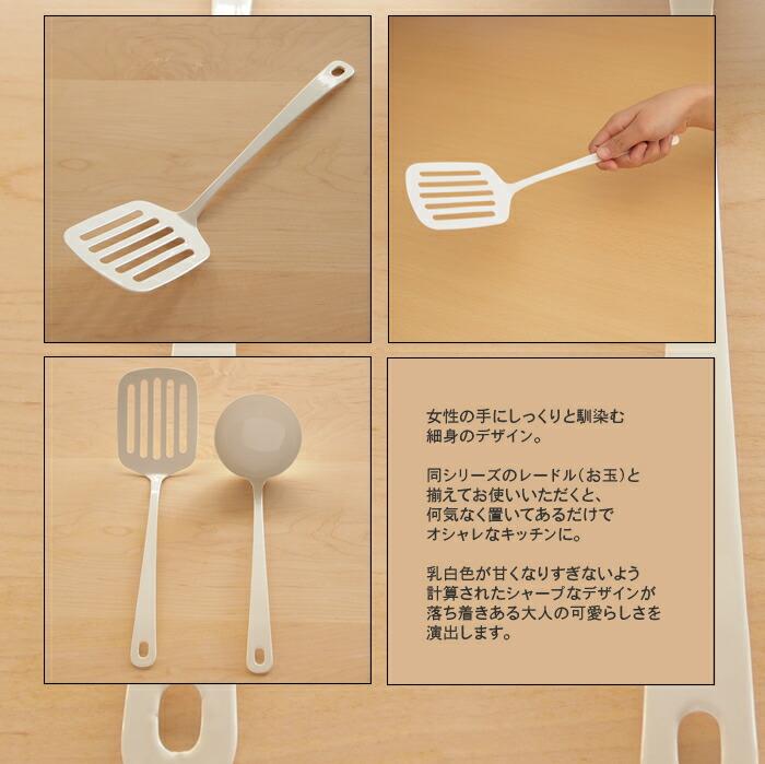 ターナー(白いホーローキッチンツール・Blancブランシリーズ)詳細