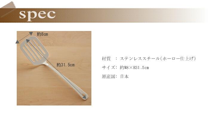ターナー(白いホーローキッチンツール・Blancブランシリーズ) SPEC