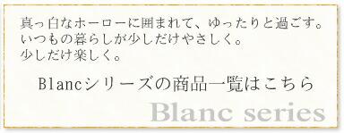 Blancブランシリーズ商品一覧へ