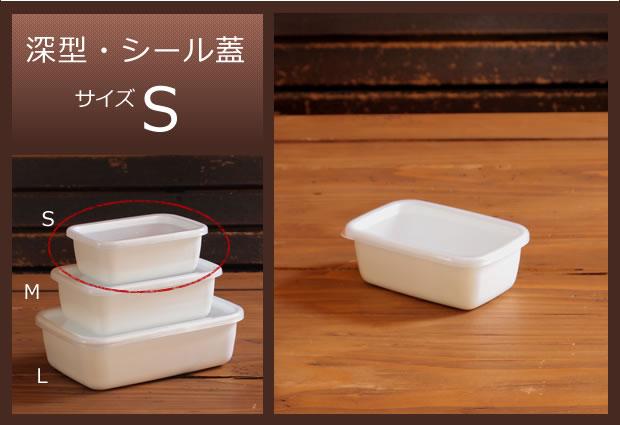 野田琺瑯(ノダホーロー) レクタングル 深型 シール蓋付 Sサイズ ホワイトシリーズ