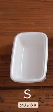 野田琺瑯 レクタングル 深型 シール蓋付 Sサイズの商品ページへ