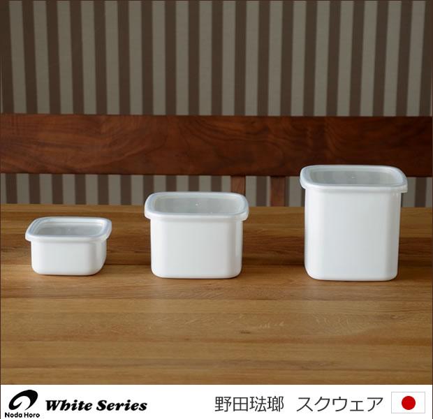 野田琺瑯(ノダホーロー) スクエア シール蓋付 ホワイトシリーズ