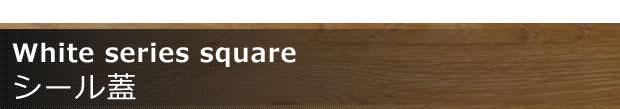野田琺瑯(ノダホーロー) スクエア シール蓋付 Sサイズ ホワイトシリーズ