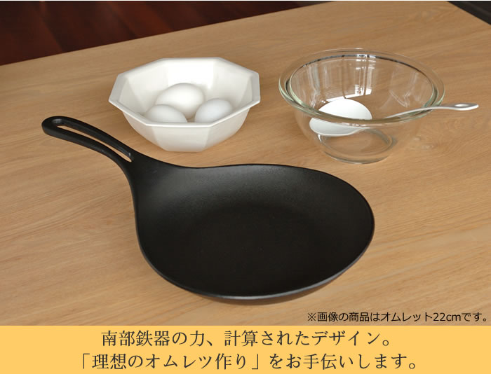 岩鋳(イワチュウ) オムレット 24cm 南部鉄器 IWACHU フライパン 日本製