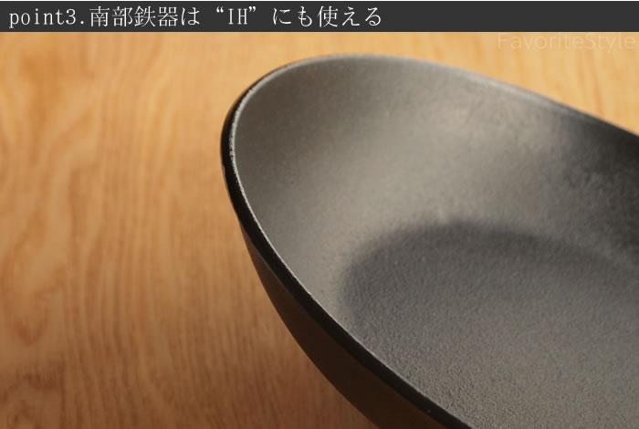 岩鋳(イワチュウ) オムレット 24cm 南部鉄器 IWACHU フライパン 日本製 3.IH使用可