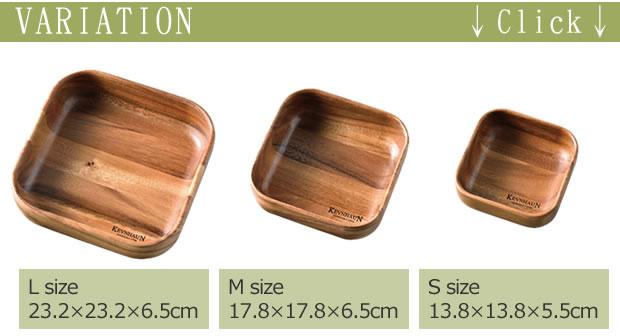 木製スクエアボウル サイズバリエーション