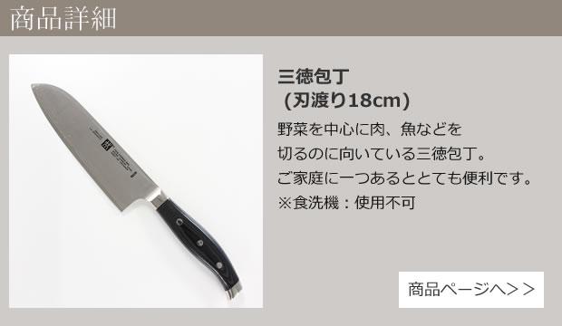 三徳包丁 (刃渡り18cm)