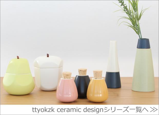 タツヤオカザキ セラミックデザイン シリーズ一覧へ