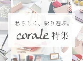 corale特集