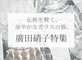 廣田硝子特集