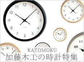 KATOMOKU 加藤木工の時計特集