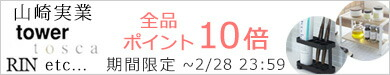 山崎実業 tower tosca 全品ポイント10倍