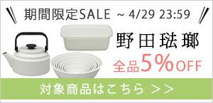 野田琺瑯 保存容器 5%OFF