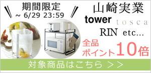 山崎実業 全品ポイント10倍 月次施策 201909