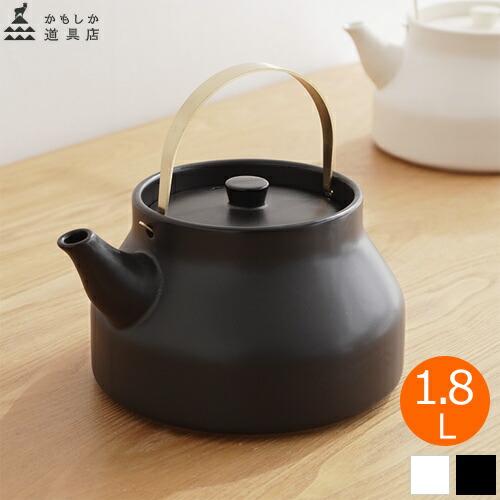 かもしか道具店 陶のやかん 日本製