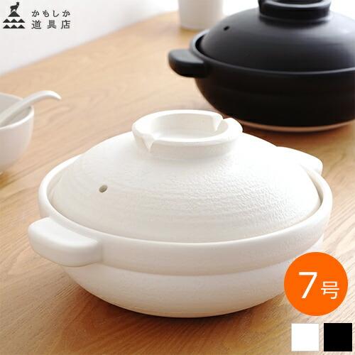 かもしか道具店 ほっこり土鍋 ふつう 日本製 萬古焼 土鍋 2〜3人用 7号