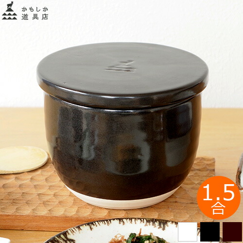 かもしか道具店 陶の飯びつ
