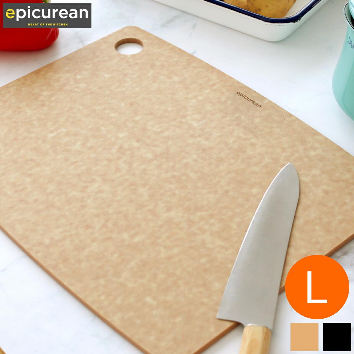 エピキュリアン カッティングボード L サイズ まな板 epicurean アメリカ 軽い 薄型 食洗機対応