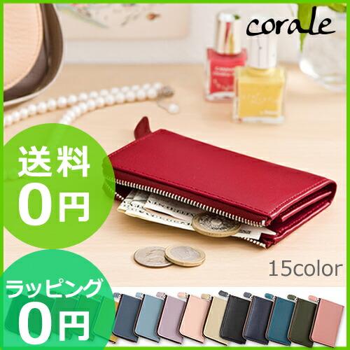 本革 コインケース カードケース 小銭入れ L字ファスナー レディース corale