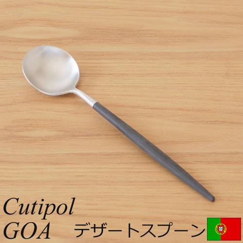 クチポール ゴア デザートスプーン ブラック Cutipol GOA カトラリー スプーン 食器 おしゃれ 軽量 カフェ CTGO-08-BK