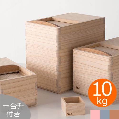 米びつ 桐 日本製 10kg 一合升付き スライド式 蓋 Soel 朝倉家具