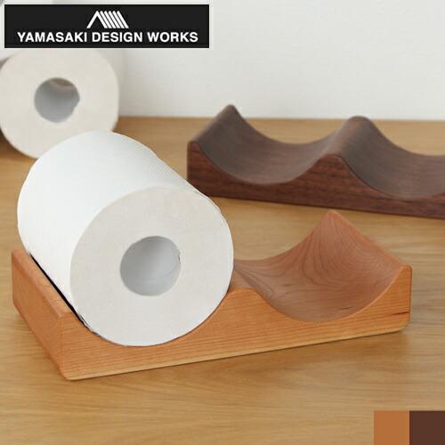 ヤマサキデザインワークス トイレットペーパートレイ ウッド 木製 チェリー/ウォルナット トイレ収納  日本製 YAMASAKI DESIGN WORKS