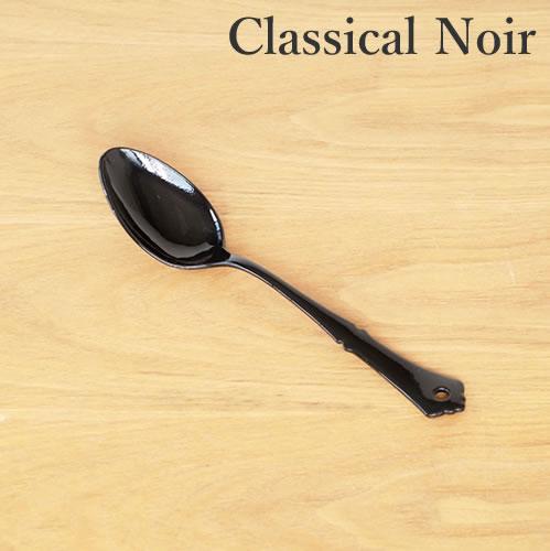 ティースプーン ホーロー 琺瑯  クラシカル ノワール Classical Noir 黒 高桑金属
