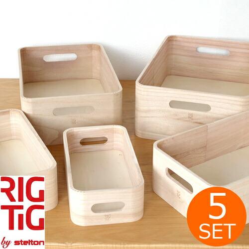 ステルトン ストレージボックス 5個 セット 5サイズ 北欧 収納ボックス 収納ケース Save-it Storage Box 5pcs リグティグ RIGTIG by stelton 木製 桐