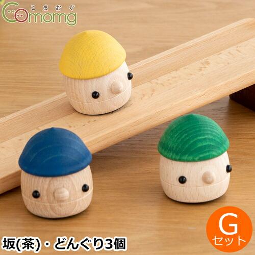 おもちゃのこまーむ Gセット(どんぐり坂 茶・どんぐりころころ3個) 木のおもちゃ 木製 玩具 日本製
