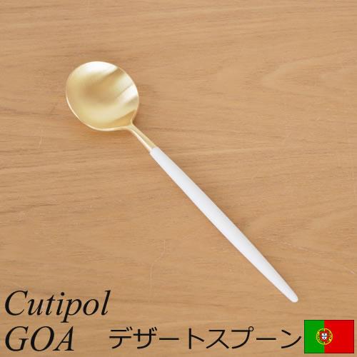 クチポール ゴア Cutipol GOA デザートスプーン ゴールド × ホワイト カトラリー