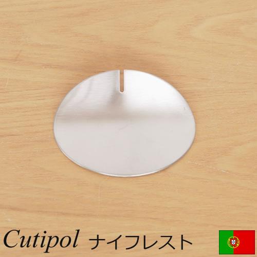 クチポール カトラリーレスト ナイフレスト Cutipol