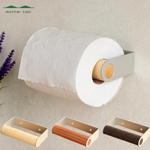 mother tool トイレットペーパーホルダー アルミ 木製 おしゃれ 日本製 マザーツール メープル パーローズ タガヤ 天然 木 デザイン
